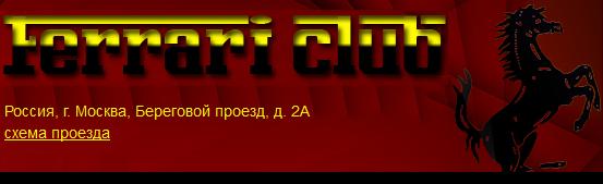 Ferrari Club Moscow