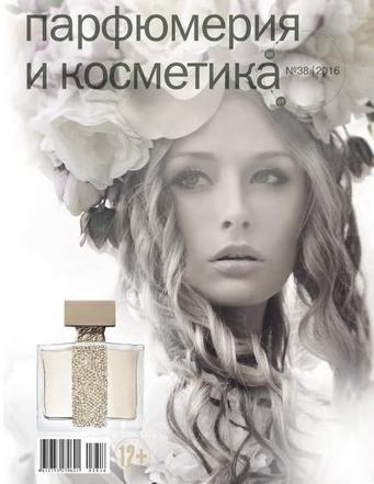 Perfumes & Cosmetics №38/2016 (read online)