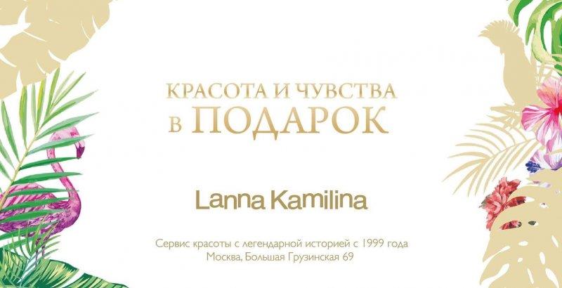 Lanna Kamilina журнал