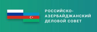 российско-азербайджанский деловой совет