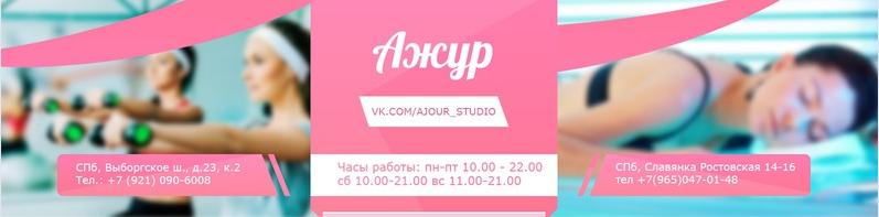 Велнес студия Ажур Санкт-Петербург VK